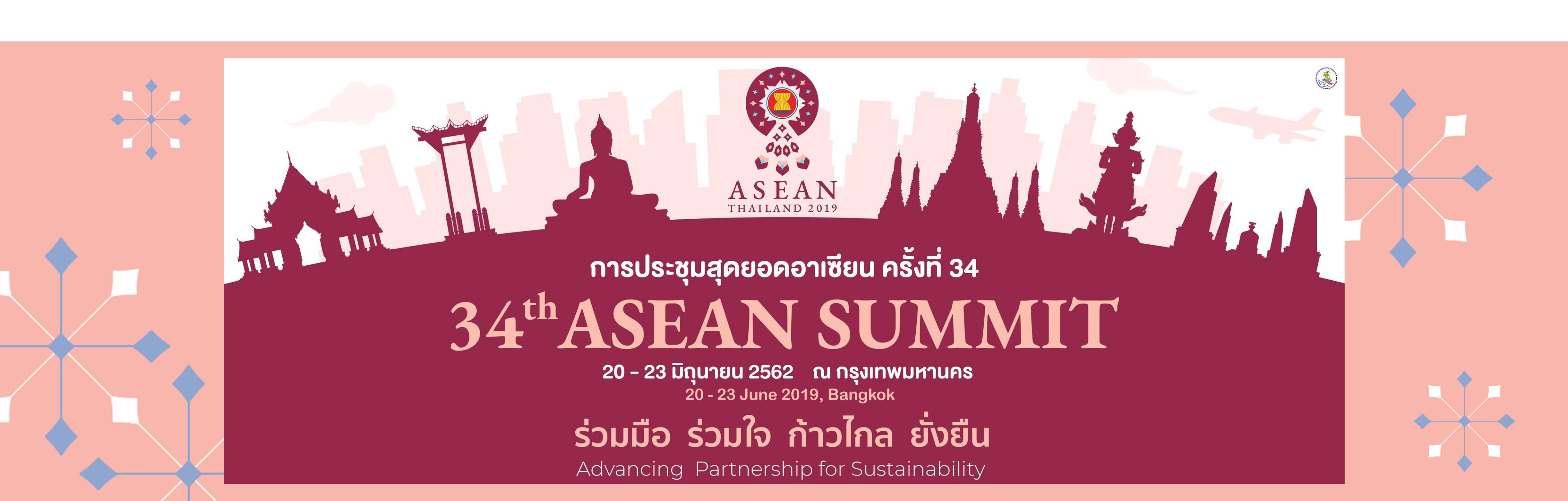 ASEAN Summit 2019