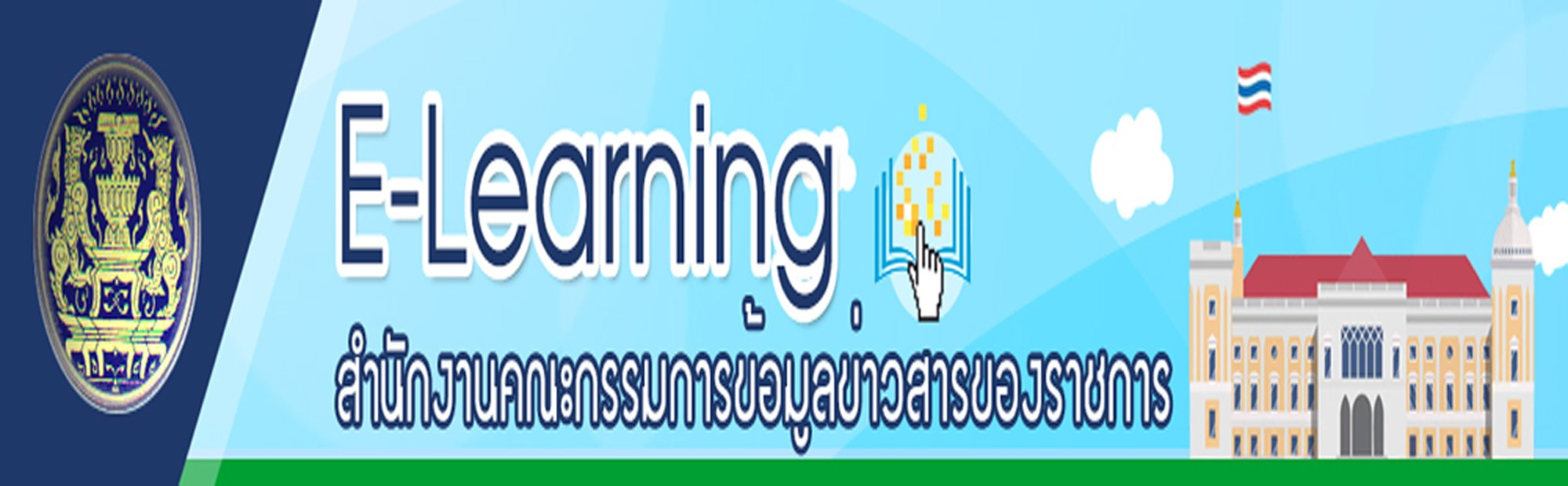 e-Learning สขร